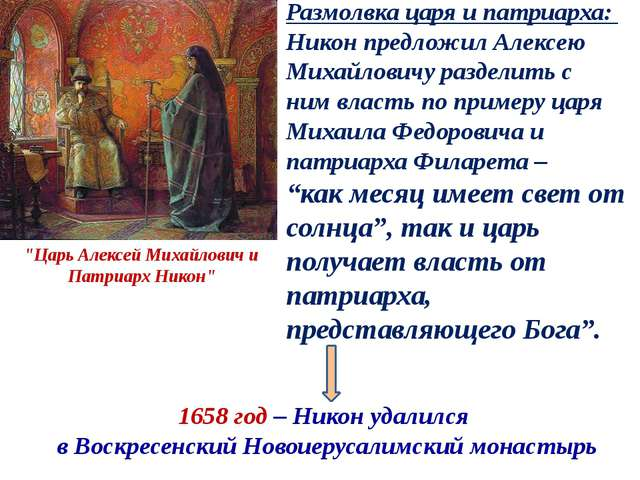 Размолвка царя и патриарха: Никон предложил Алексею Михайловичу разделить с н...