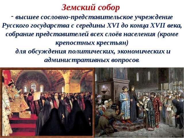 Земский собор высшее сословно-представительское учреждение Русского государст...