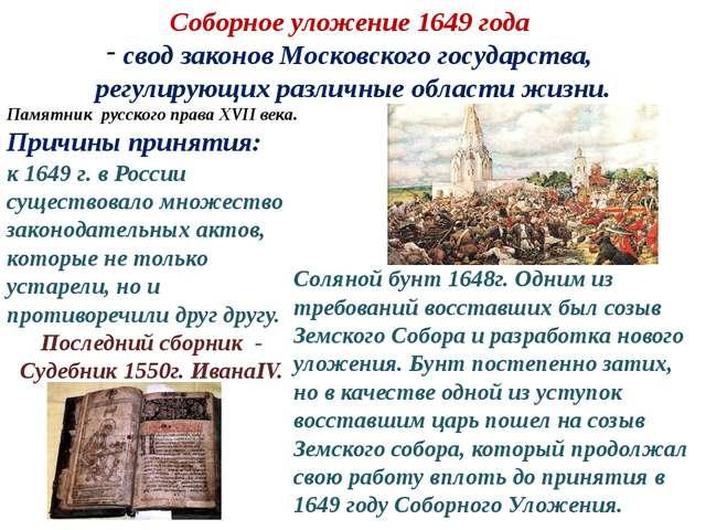 Соборное уложение 1649 года свод законов Московского государства, регулирующи...