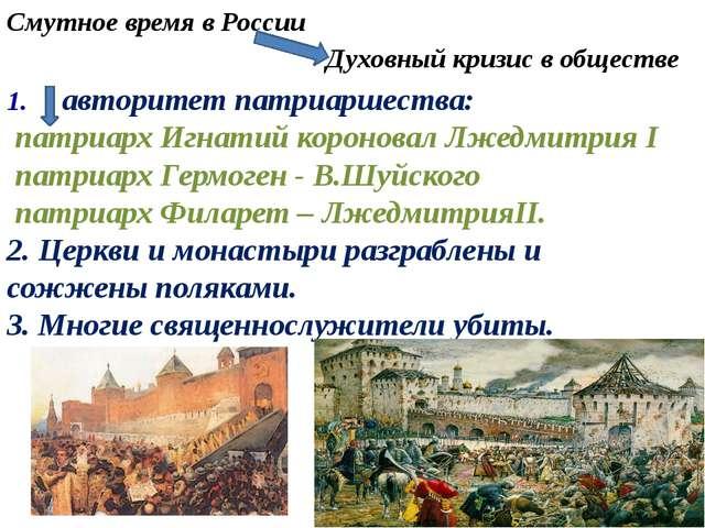 Смутное время в России Духовный кризис в обществе 1. авторитет патриаршества:...