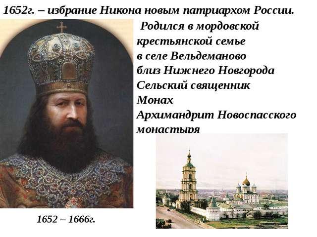 1652г. – избрание Никона новым патриархом России. 1652 – 1666г. Родился в мор...