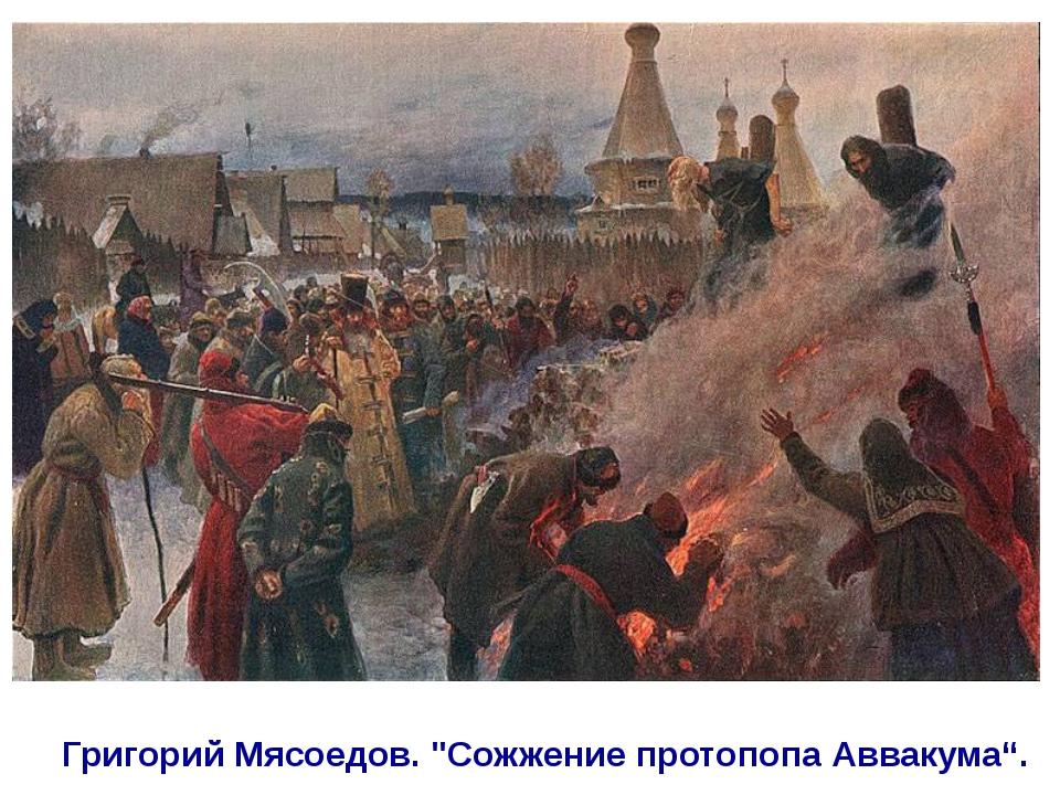 """Григорий Мясоедов. """"Сожжение протопопа Аввакума""""."""