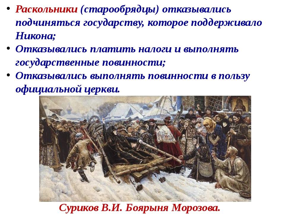 Раскольники (старообрядцы) отказывались подчиняться государству, которое подд...