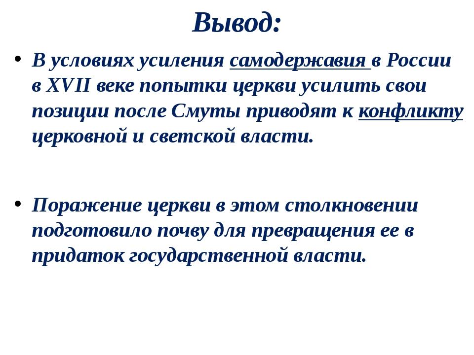 Вывод: В условиях усиления самодержавия в России в XVII веке попытки церкви у...
