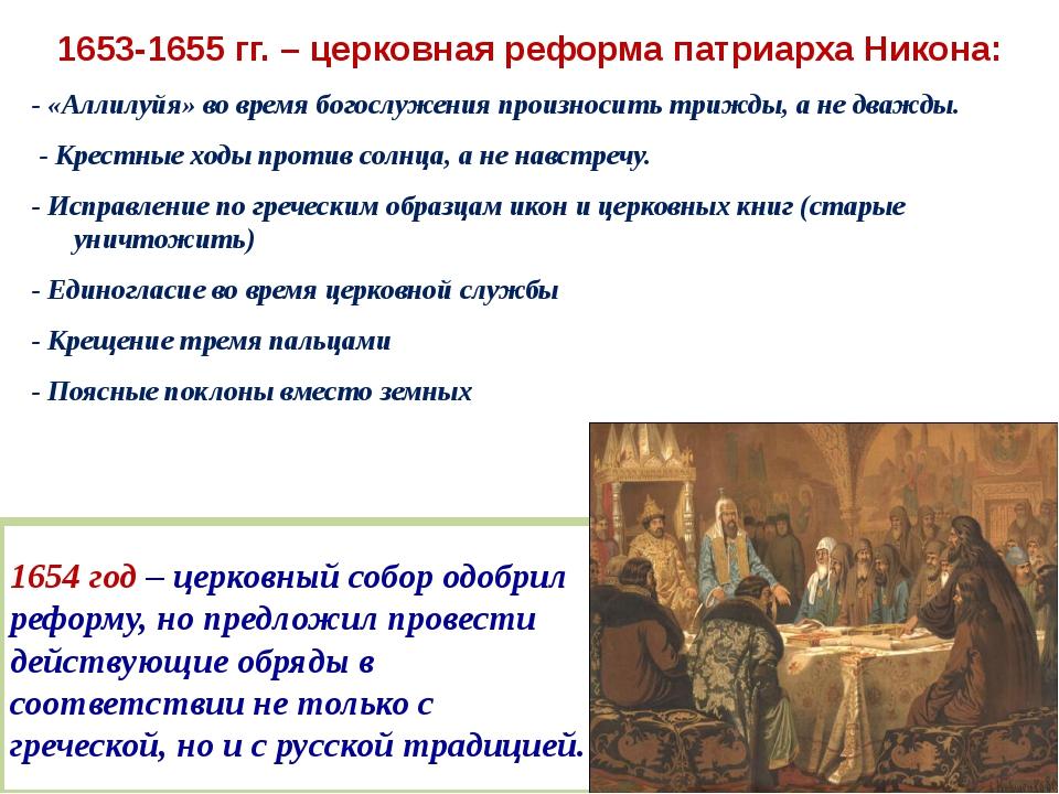 1653-1655 гг. – церковная реформа патриарха Никона: - «Аллилуйя» во время бог...