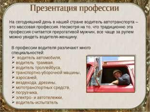 На сегодняшний день в нашей стране водитель автотранспорта – это массовая про