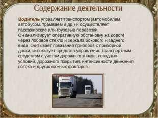 Водитель управляет транспортом (автомобилем, автобусом, трамваем и др.) и осу
