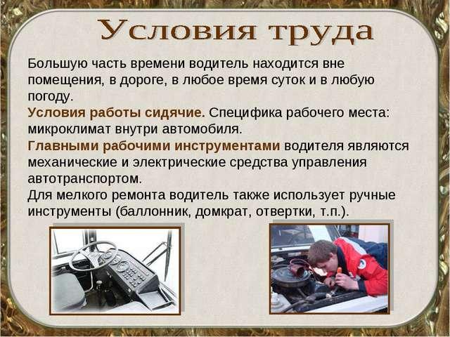 Большую часть времени водитель находится вне помещения, в дороге, в любое вре...