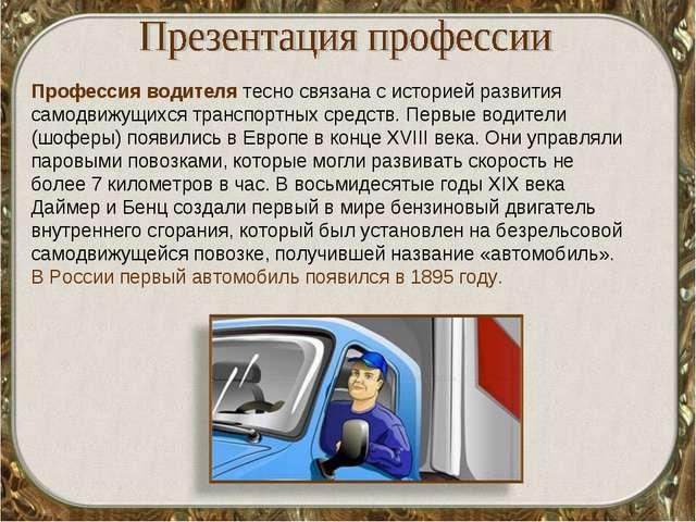 Профессия водителя тесно связана с историей развития самодвижущихся транспорт...