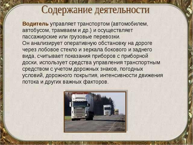 Водитель управляет транспортом (автомобилем, автобусом, трамваем и др.) и осу...