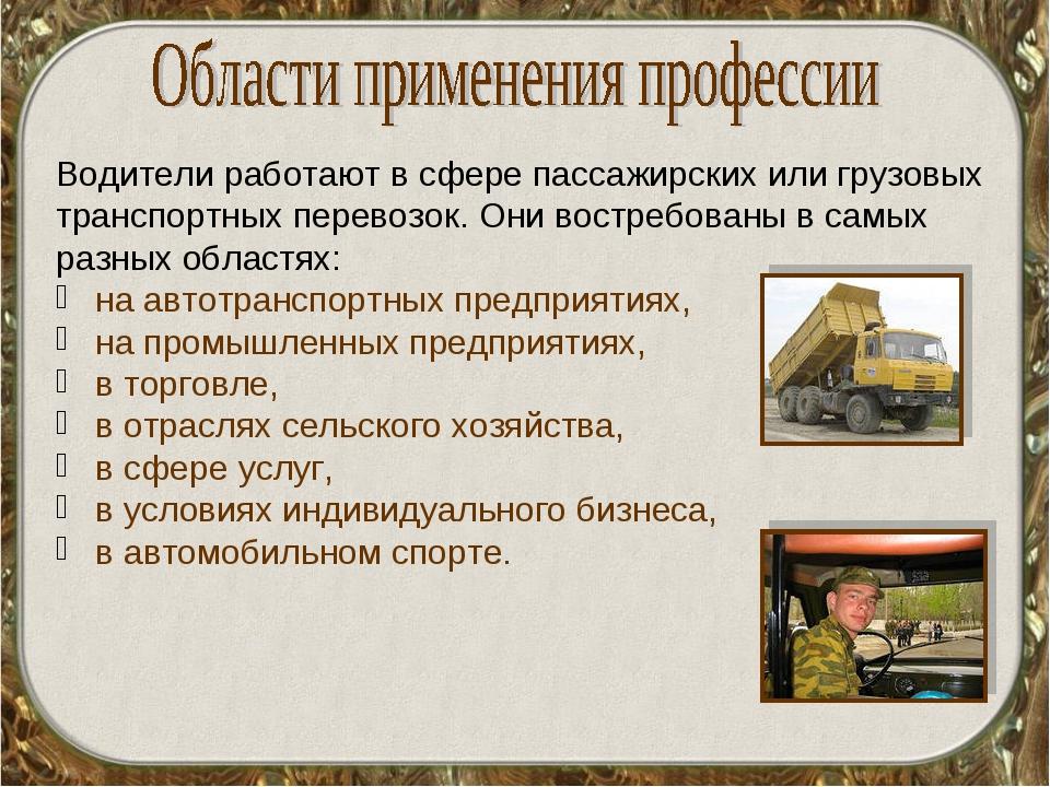 Водители работают в сфере пассажирских или грузовых транспортных перевозок. О...