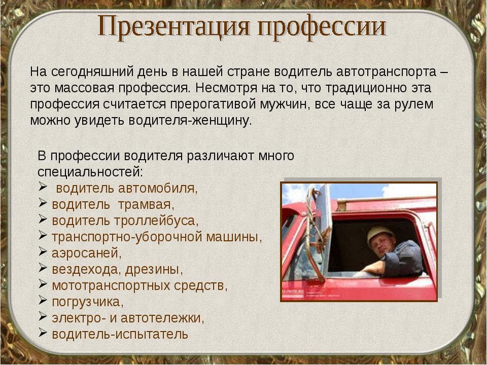 На сегодняшний день в нашей стране водитель автотранспорта – это массовая про...