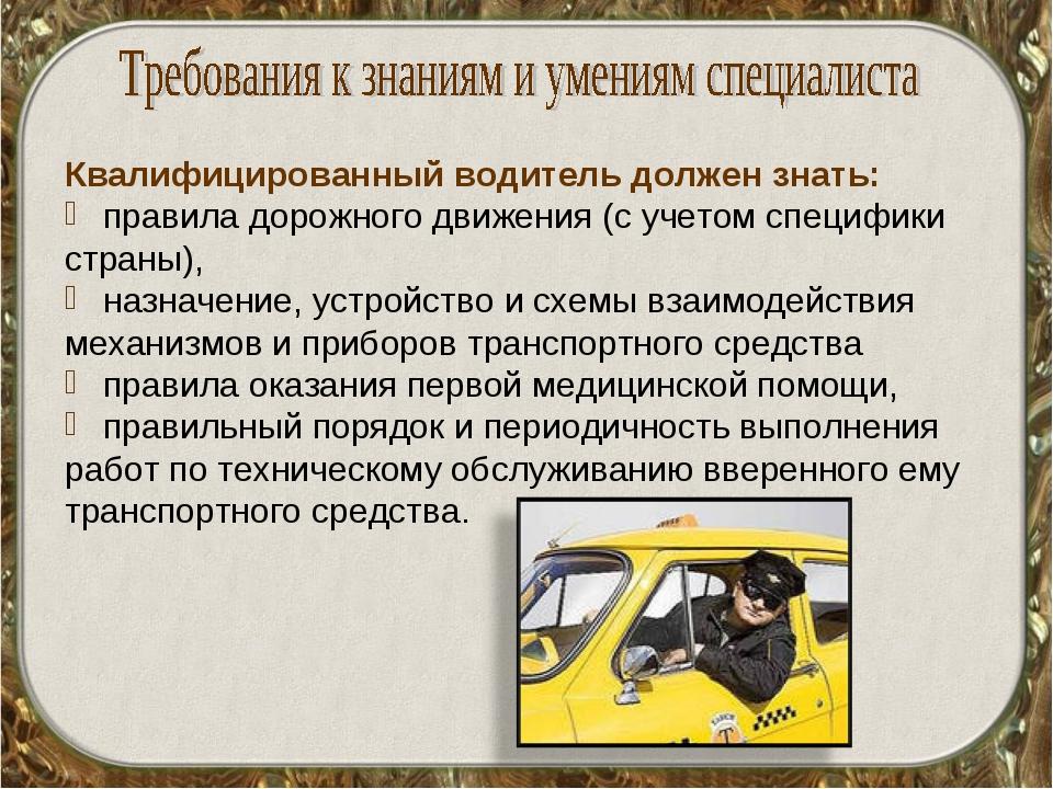 Квалифицированный водитель должен знать: правила дорожного движения (с учетом...