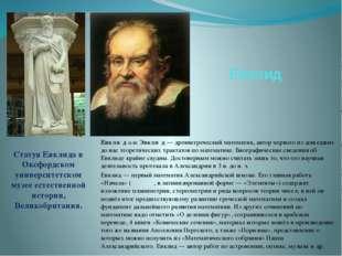 Евклид Евкли́д или Эвкли́д — древнегреческий математик, автор первого из дош