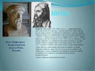 Пифагор Пифагор Самосский ; 570—490 гг. дон.э.— древнегреческий философ, м
