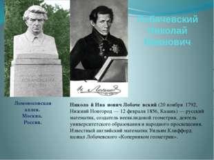Лобачевский Николай Иванович Никола́й Ива́нович Лобаче́вский (20ноября 1792,