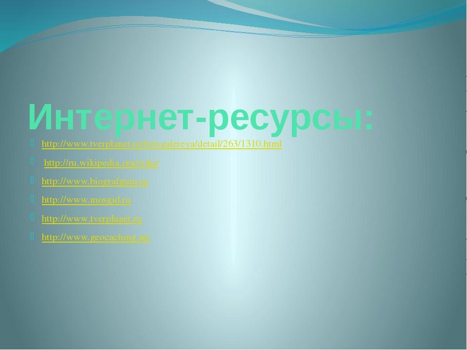 Интернет-ресурсы: http://www.tverplanet.ru/fotogalereya/detail/263/1310.html...