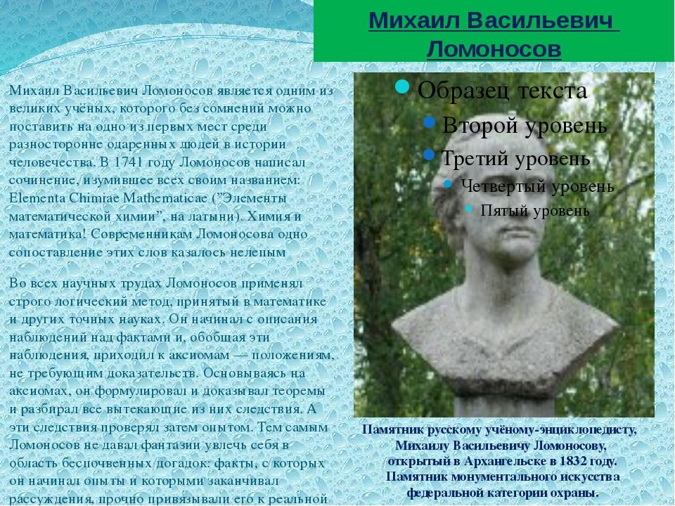 Михаил Васильевич Ломоносов Михаил Васильевич Ломоносов является одним из вел...
