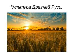 Культура Древней Руси.