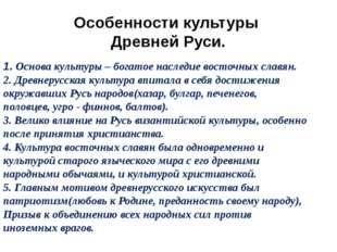 Особенности культуры Древней Руси. 1. Основа культуры – богатое наследие вост