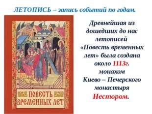 Древнейшая из дошедших до нас летописей «Повесть временных лет» была создана