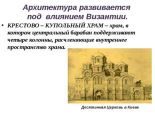 Архитектура развивается под влиянием Византии. КРЕСТОВО – КУПОЛЬНЫЙ ХРАМ – хр