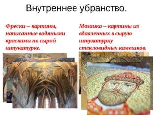 Внутреннее убранство. Фрески – картины, написанные водяными красками по сырой