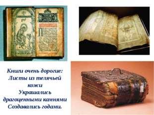 Книги очень дорогие: Листы из телячьей кожи Украшались драгоценными камнями С