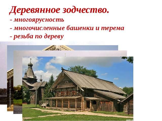 Деревянное зодчество. - многоярусность - многочисленные башенки и терема - ре...