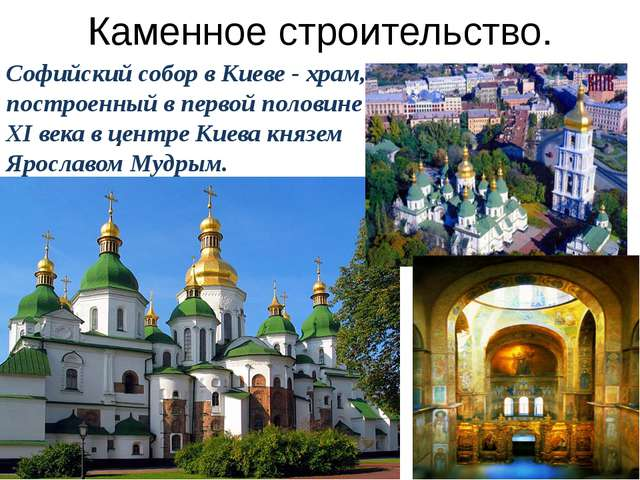 Каменное строительство. Софийский собор в Киеве - храм, построенный в первой...