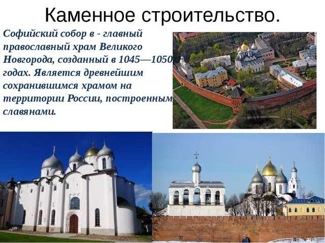 Каменное строительство. Софийский собор в - главный православный храм Великог...