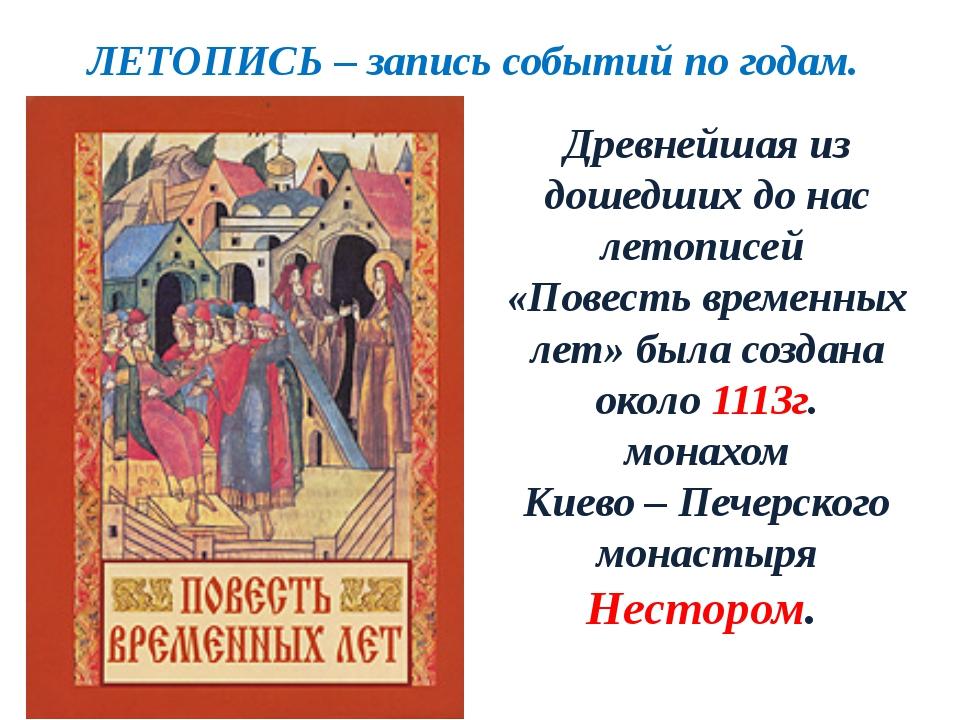 Древнейшая из дошедших до нас летописей «Повесть временных лет» была создана...