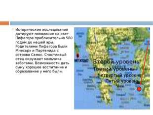 Исторические исследования датируют появление на свет Пифагора приблизительно