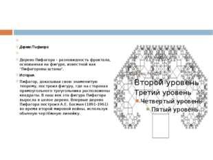 Дерево Пифагора  Дерево Пифагора - разновидность фрактала, основанная на