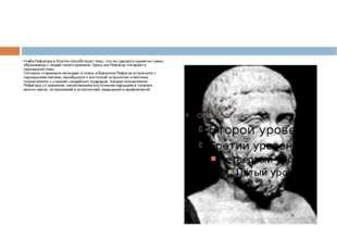 Учеба Пифагора в Египте способствует тому, что он сделался одним из самых об