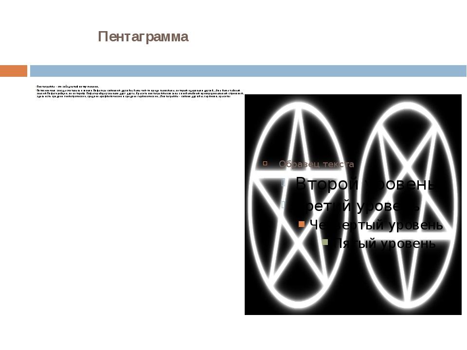Пентаграмма  Пентаграмма - это звёздчатый пятиугольник. Пятиконечная звезда...