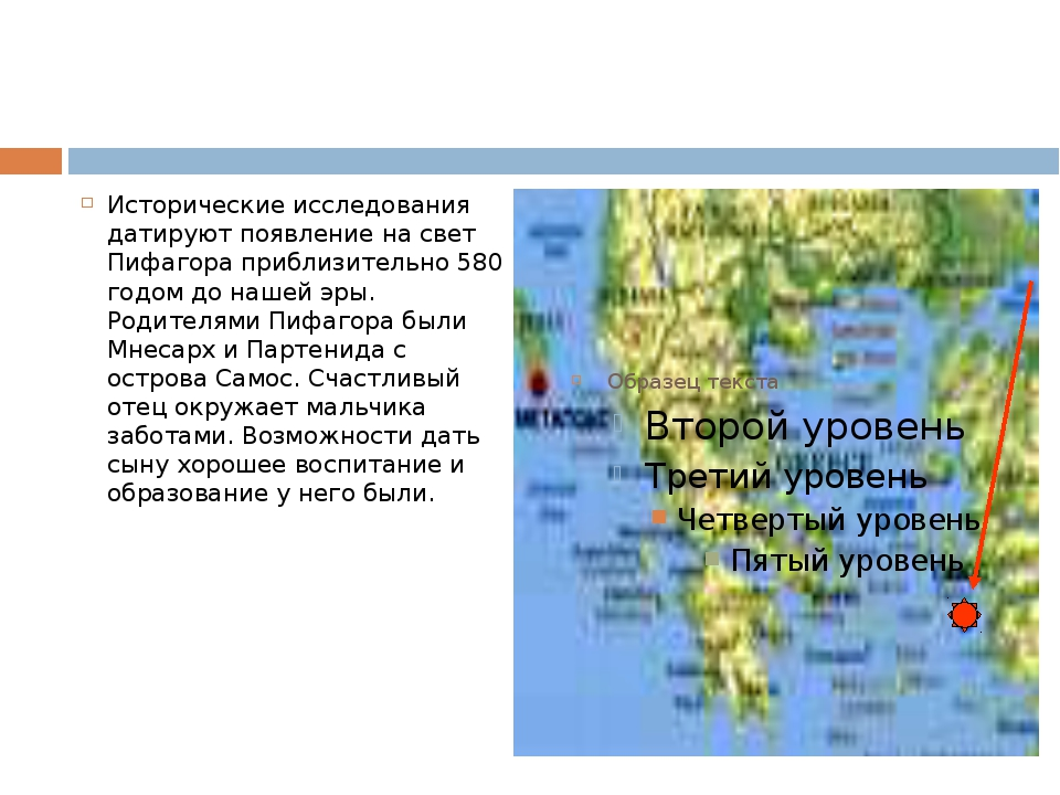 Исторические исследования датируют появление на свет Пифагора приблизительно...