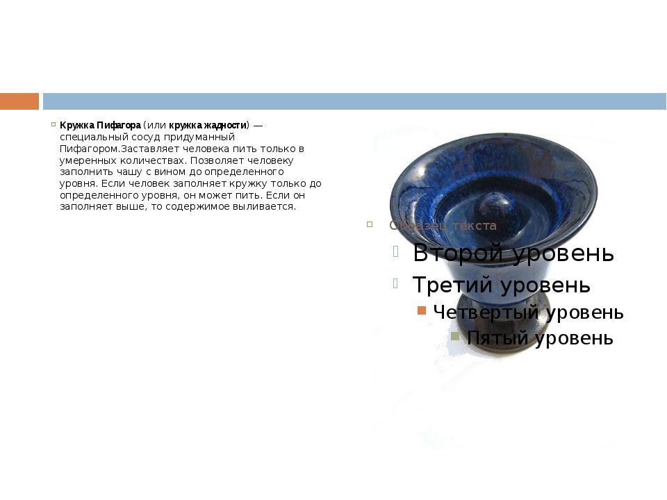 Кружка Пифагора (или кружка жадности)— специальный сосуд придуманный Пифаго...