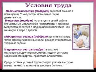 Медицинская сестра (медбрат) работает обычно в помещении. У медсестры мобиль