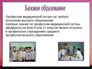 Профессия медицинской сестры не требует получения высшего образования. Базовы