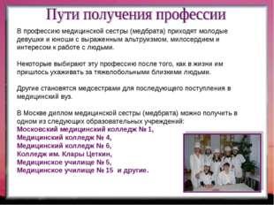 В профессию медицинской сестры (медбрата) приходят молодые девушки и юноши с