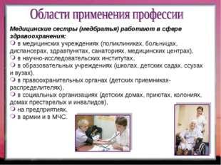 Медицинские сестры (медбратья) работают в сфере здравоохранения: в медицински