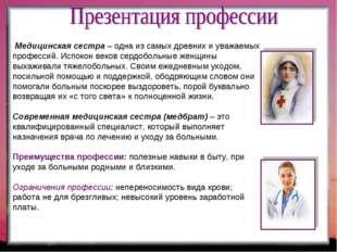 Медицинская сестра – одна из самых древних и уважаемых профессий. Испокон ве