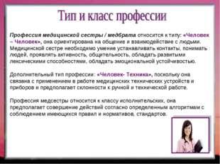 Профессия медицинской сестры / медбрата относится к типу: «Человек – Человек»