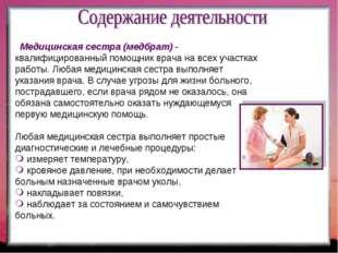 Медицинская сестра (медбрат) - квалифицированный помощник врача на всех учас