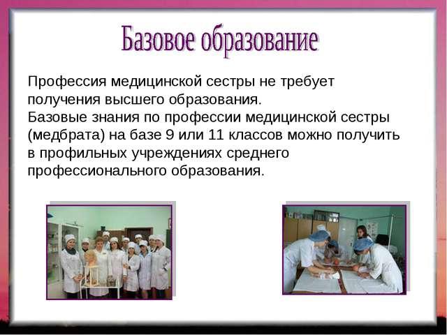 Профессия медицинской сестры не требует получения высшего образования. Базовы...