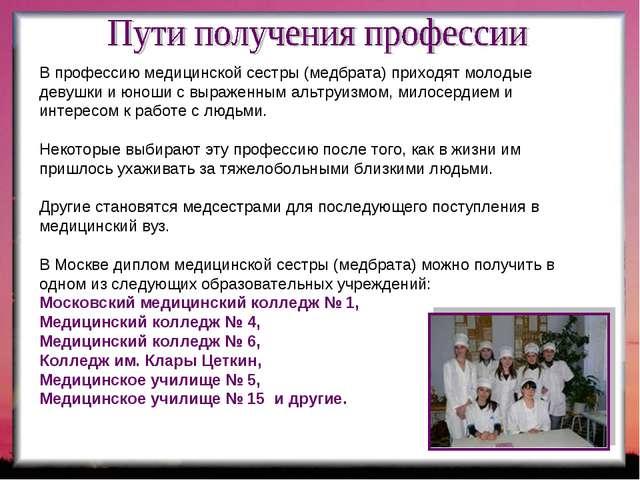 В профессию медицинской сестры (медбрата) приходят молодые девушки и юноши с...