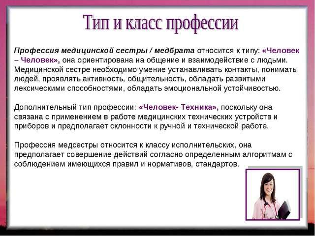 Профессия медицинской сестры / медбрата относится к типу: «Человек – Человек»...