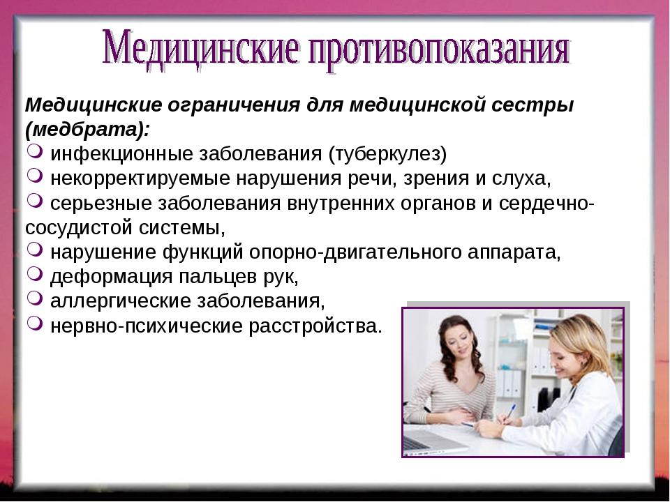 Медицинские ограничения для медицинской сестры (медбрата): инфекционные забол...