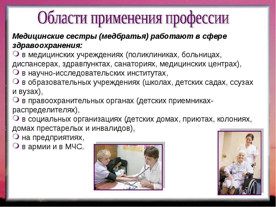 Медицинские сестры (медбратья) работают в сфере здравоохранения: в медицински...